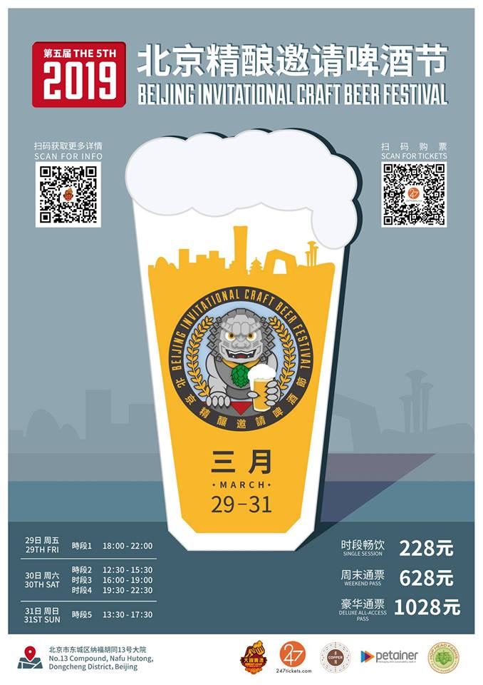 Pasteur Street at Beijing Craft Beer Festival